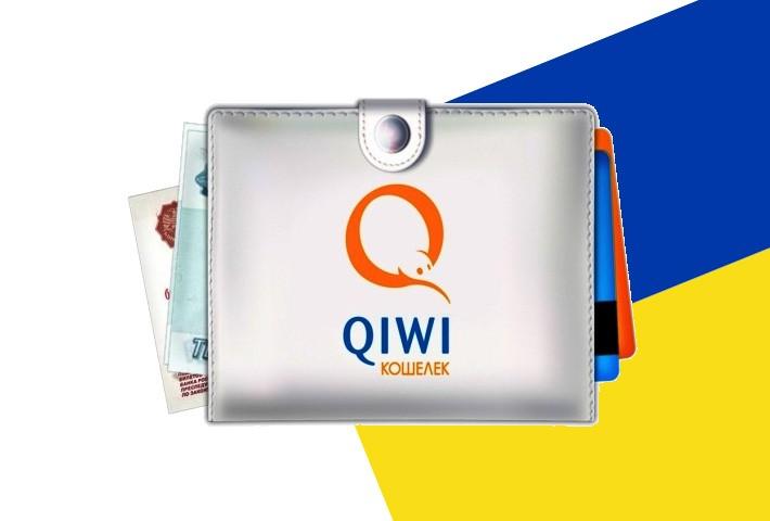 Вывод QIWI в Украине