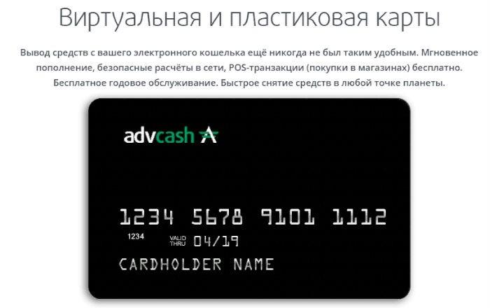 Виртуальная и пластиковая карта платежной системы Advanced Cash