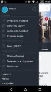 Интернет-банк от банка Санкт-Петербург