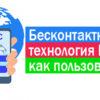 Как провести бесконтактный платеж с помощью мобильного телефона и технологии NFC