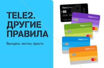 Перевод с Теле2 на Яндекс кошелек